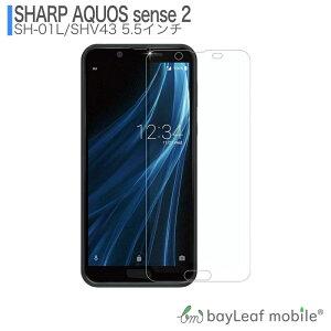 AQUOS sense2 SHV43 アクオスセンス2 強化ガラスフィルム 液晶保護 旭硝子製 飛散防止 硬度9H ラウンドエッジ 0.3mm