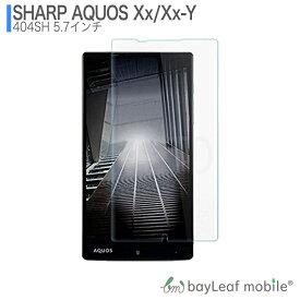 AQUOS Xx Xx-Y アクオス 404SH 強化ガラスフィルム 液晶保護 旭硝子製 国産 飛散防止 硬度9H ラウンドエッジ 0.3mm
