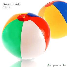 ビーチボール バレー 浮き輪 海 プール 川 夏 スポーツ カラフル グロッシーパネルボール 定番カラー 25cm