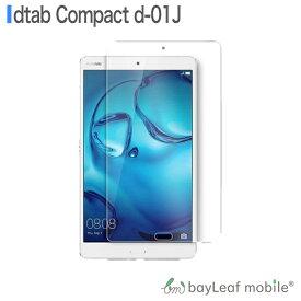 dtab Compact d-01J タブレット コンパクト 強化ガラスフィルム 2.5D ラウンドエッジ加工 硬度9H 飛散防止処理 高透過率 ガラス 液晶保護フィルム 画面保護 指紋防止 ポイント消化