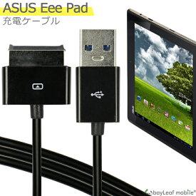 ASUS タブレットPC 充電 ケーブル USB3.0 データ転送 1m Eee Pad tf101G TF201 TF300t SL101 TF700T 互換品