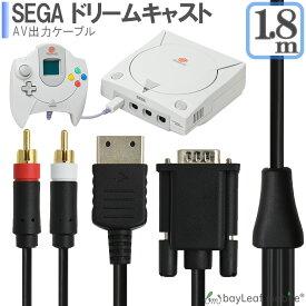 セガ ドリームキャスト SEGA DreamCast AVケーブル 3色 ケーブル RCA出力 高耐久 断線防止 出力 1.8m