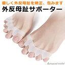 外反母趾 矯正 サポーター 左右2個セット 足指セパレーター 足指パッド フットケア 足指 セパレーター 足 シリコン素…