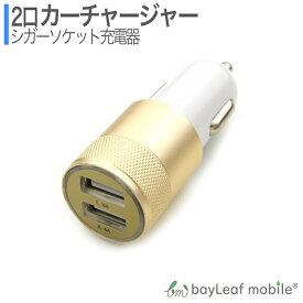 カーチャージャー iPhone Android 車充電器 シガーソケット 2台 同時 複数 スマートフォン アイフォン アンドロイド スマホ ポイント消化