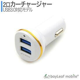 カーチャージャー USB3.0 iPhone7 iPhone6s アイフォン スマホ iPad タブレット 対応 シガーソケット 車載 充電器 USB1ポート 高速 急速 充電 12V車専用 携帯充電器 車