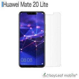 Huawei Mate20 lite ファーウェイメイト20 ライト 強化ガラスフィルム 液晶保護 旭硝子製 国産 飛散防止 硬度9H ラウンドエッジ 0.3mm