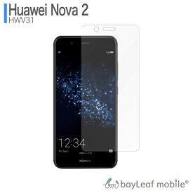HUAWEI nova 2 ガラスフィルム nova 2 HWV31 au 保護フィルム 全面 ファーウェイ ノヴァ ツー 強化ガラス 液晶保護フィルム フルカバー 5インチ 硬度9H