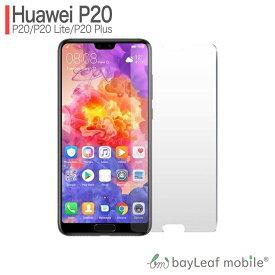 Huawei P20 Lite Pro P20 ガラスフィルム 強化ガラス 薄型0.33mm 硬度9H 保護フィルム 液晶保護