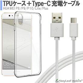 HUAWEI シリーズ TPUケースカバー TPUケース クリアTPUカバー Huaweiケース ファーウェイ USB Type-C ケーブル 約1m 充電ケーブル Type-c対応充電ケーブル