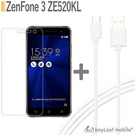 ZenFone3 強化ガラスフィルム ZE520KL ガラスフィルム ゼンフォン3 液晶フィルム スマホ タイプC USB Type-C ケーブル 3m USB2.0 Type-c対応充電ケーブル