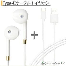 iPhone イヤホン iphone7 高音質 最高品質 マイク音量ボタン付き スマホ タイプC USB Type-C ケーブル 25cm USB2.0 Type-c対応充電ケーブル