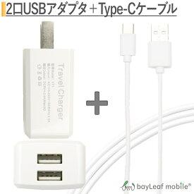 ACアダプタ USB コンセント 2ポート 2台同時 急速充電器 タイプC USB Type-C ケーブル 2m 充電ケーブル USB2.0 Type-c対応