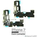 iPhone 7 ドック コネクタ 修理 交換 部品 互換 充電口 パーツ リペア アイフォン