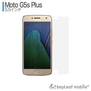 Moto G5S Plus 保護フィルム ガラスフィルム フィルム 保護シート 硬度9H 超薄0.33mm 耐衝撃 飛散防止