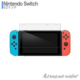 任天堂 スイッチ Nintendo Switch ガラスフィルム 液晶保護フィルム 強化ガラス 硬度9H 高透過率 指紋防止 反射防止 ガラスフィルム 保護フィルム