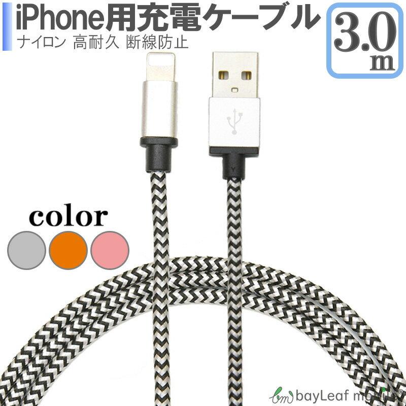 iPhone充電ケーブル 切れにくい 強化 ナイロン iPhoneX 7 8 Plus iPhoneSE iPhone6 iPhone6S USBケーブル iPadmini iPadAir 長い ロング