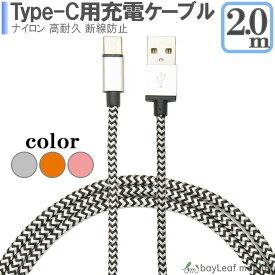 Type C ケーブル USB-Cケーブル Type-C機器対応 56Kレジスタ実装 ナイロンメッシュ 充電ケーブル 2m 急速充電 人気
