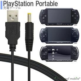 PSP-1000 PSP-2000 PSP-3000 SONY 充電ケーブル 急速充電 高耐久 断線防止 USBケーブル 充電器 1m