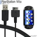 PS Vita PCH-1000 プレイステーションVITA 充電ケーブル 急速充電 高耐久 断線防止 USBケーブル 充電器 1m SONY ソニ…