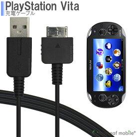 PS Vita PCH-1000 プレイステーションVITA 充電ケーブル 急速充電 高耐久 断線防止 USBケーブル 充電器 1m SONY ソニー ポイント消化