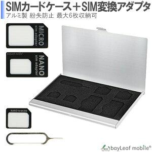 SIMカード収納 アルミケース 薄型 紛失防止 SIMカード整理 海外旅行 最大6枚 SIM変換アダプタ SIMフリー