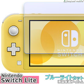 Nintendo Switch Lite 任天堂 ニンテンドー スイッチ ブルーライトカット 液晶保護 フィルム マット シール シート 光沢 抗菌 PET ゲーム 画面保護 指紋軽減 抗菌 ポイント消化