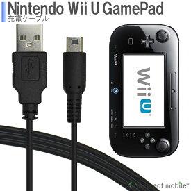 Wii U GamePad用 充電ケーブル ゲームパッド 急速充電 高耐久 断線防止 USBケーブル 充電器 1.2m ポイント消化 USB充電ケーブル ゲーム