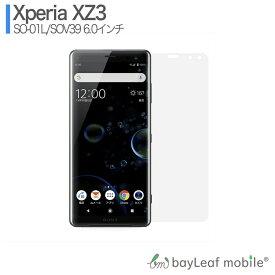 Xperia XZ3 エクスペリア SO-01L SOV39 801SO ー 強化ガラスフィルム 液晶保護 旭硝子製 国産 飛散防止 硬度9H ラウンドエッジ 0.3mm