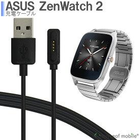ASUS Zenwatch2 ゼンウォッチ2 充電ケーブル 急速充電 高耐久 断線防止 USBケーブル 充電器 磁力 マグネット 1m