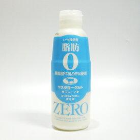 ヤスダヨーグルト 飲むヨーグルト 脂肪ゼロ 500ml [ ギフト 贈答品 内祝 御祝 ][ 新潟 お土産 ][ バレンタイン ][ ホワイトデー ]
