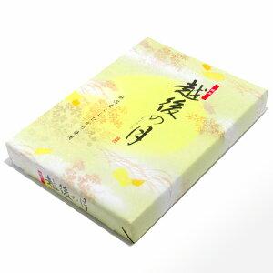 銘菓 越後の月 (20個) [ 新潟 お土産 蒸しケーキ ]