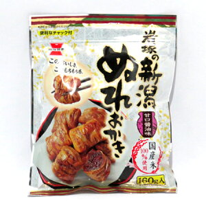 【御中元に】新潟 ぬれおかき (1袋160g) [ 米菓 お土産]