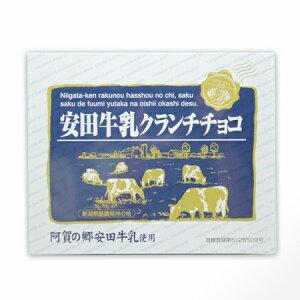 安田の牛乳 クランチチョコ 21個入 新潟 お土産 お取り寄せ 敬老の日
