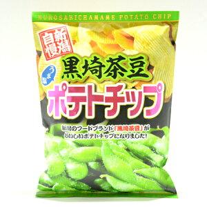 黒崎茶豆ポテトチップ(120g)【新潟米菓お土産おつまみ】