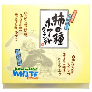 柿の種ホワイトクランチ (28個) 浪花屋 柿の種使用 [ 新潟 お土産 ][ 米菓 ][ 個包装 ]
