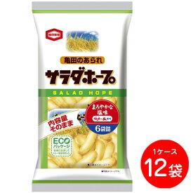 サラダホープ 塩味 1ケース (90g×12袋) [ 新潟 お土産 限定 ][ 米菓 ]【パッケージが変わりました】