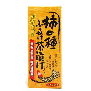 【新潟限定】 柿の種 ふりかけ茶漬け (わさび風味) [ 新潟 お土産 ][ ふりかけ お茶漬け ][ ご当地グルメ ]