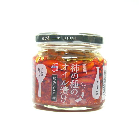 柿の種のオイル漬け にんにくラー油 (160g) [ 新潟 お土産 ]