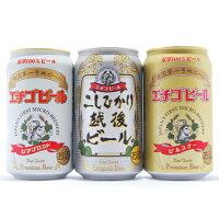 エチゴビールセレクション(350ml×3本セット)