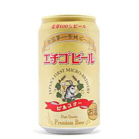 【全国第一号地ビール】 エチゴビール ピルスナー (350ml) [ 新潟 お土産 新潟限定 ][ クラフトビール ]