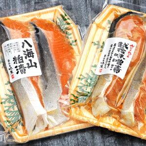 サーモン漬魚(酒粕漬・味噌漬)セット【お土産ギフト】
