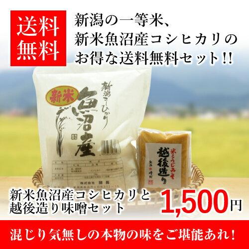 【送料無料】新米をシンプルに食す!新米魚沼産コシヒカリ1kgと越後造り味噌セット