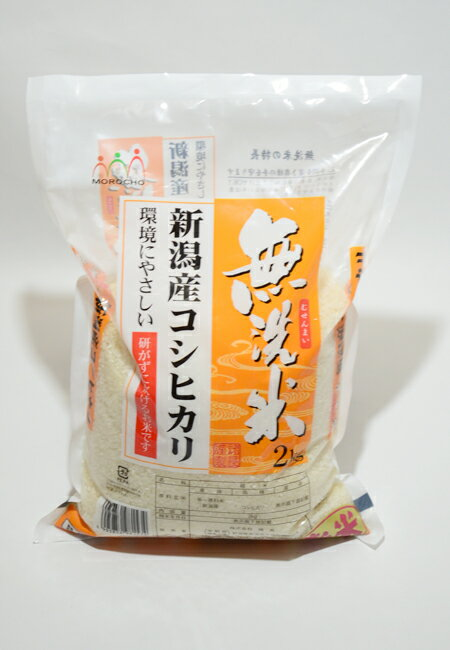 手間いらずで美味しい平成29年度 新潟産コシヒカリ無洗米2kg