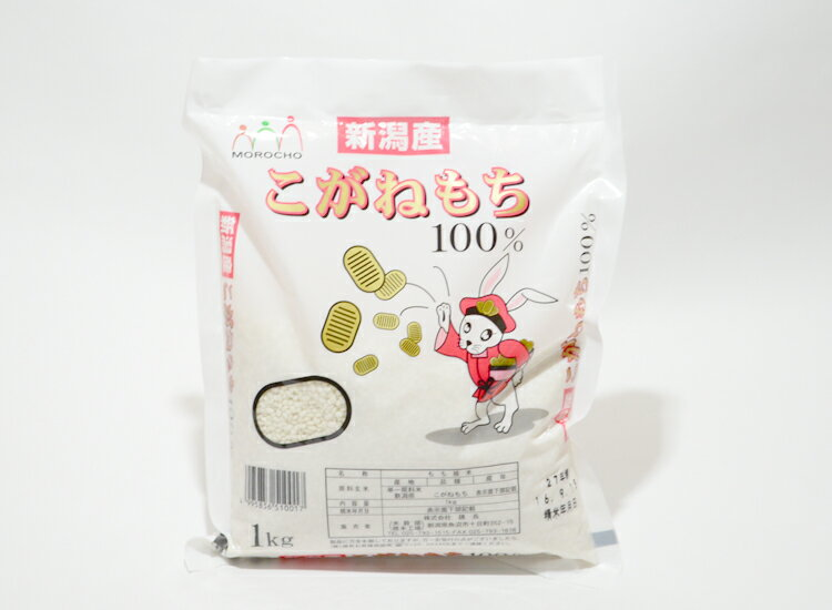 煮てもとけない新潟県推奨米平成29年度産 新潟産こがねもち(餅米)