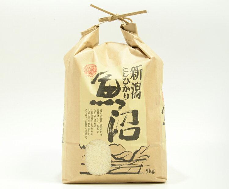 平成29年度魚沼産コシヒカリ(クラフト袋)5kg