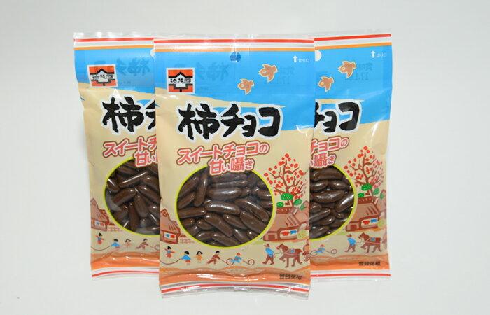 【期間限定】浪花屋 柿チョコ (80g×3袋) 【新潟 米菓 柿の種 チョコレート】