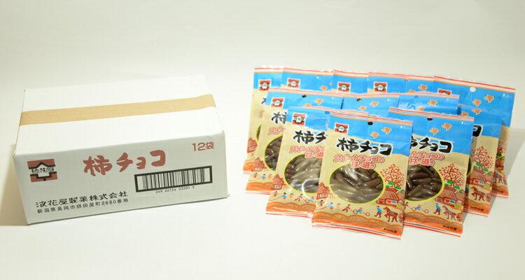【期間限定】元祖浪花屋柿チョコ1箱(80g×12袋)【新潟 米菓 柿の種 チョコレート】