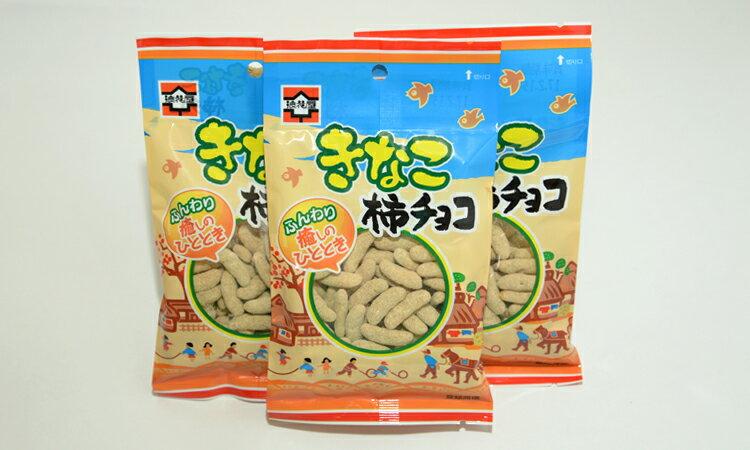 【期間限定】かわり種! 元祖浪花屋きなこ柿チョコ(74g×3袋)【新潟 米菓 柿の種 チョコレート きなこ】