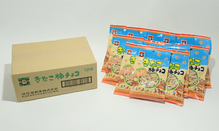 【期間限定】浪花屋 きなこ柿チョコ (箱:74g×12袋) 【新潟 米菓 柿の種 チョコレート】