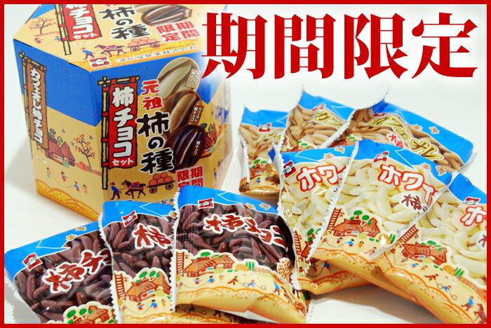 【期間限定】かわり種! 元祖浪花屋柿チョコセット【新潟 米菓 柿の種 チョコレート】